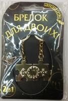 """Брелок """"Любимая и любимый"""" 2в1"""