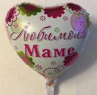 """Фольгированный шар в форме сердца """"Любимой Маме"""""""