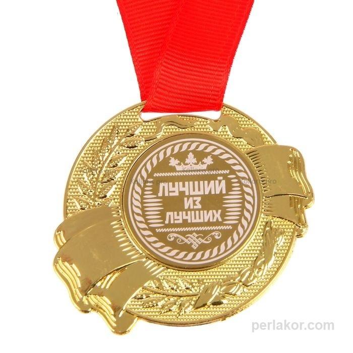 """Медаль в бархатной коробке """"Лучший из лучших"""", 5 см"""