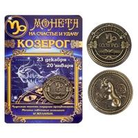 """Монета подарочная знак зодиака """"Козерог"""""""
