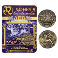 "Монета подарочная знак зодиака ""Лев"""