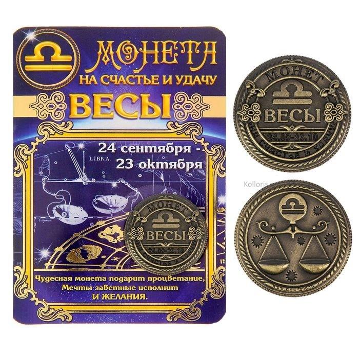 "Монета подарочная знак зодиака ""Весы"""