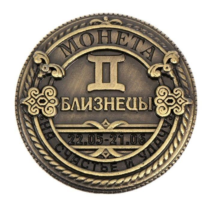 "Монета знак зодиака ""Близнецы"""