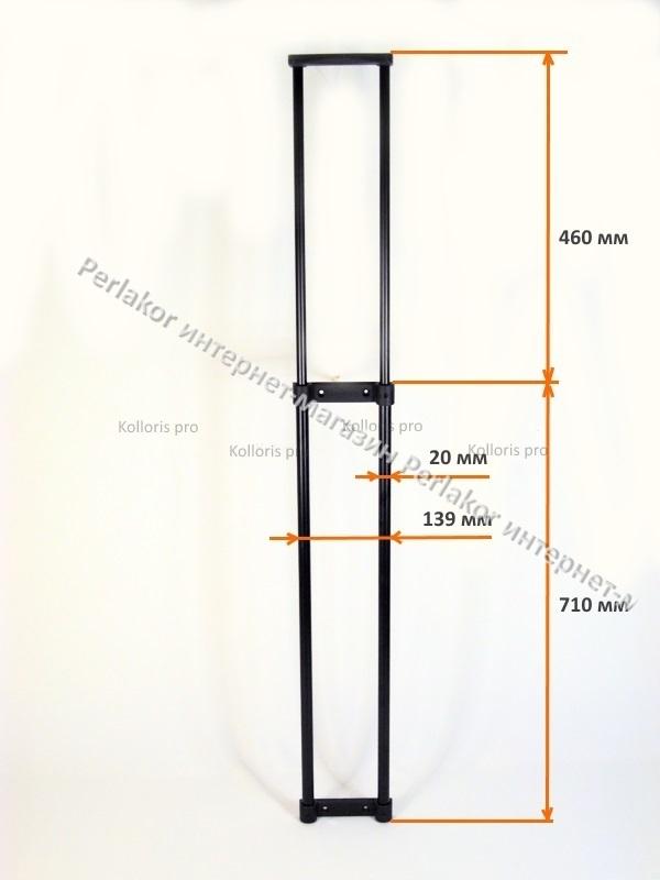 Система выдвижная чемодана наружная  №25 (71 см.)
