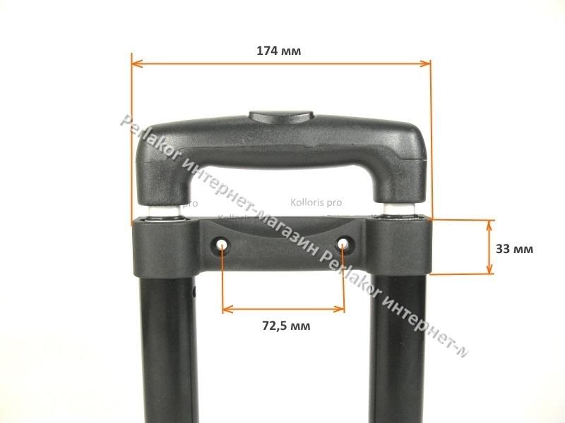 Система выдвижная сумки-чемодана наружная  №29 (28 см.)