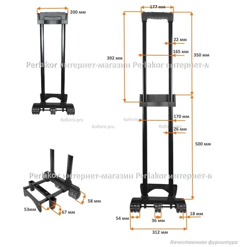 Тролль-система чемодана выдвижная   №33 (50 см.)